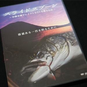 スライドスプーン ~中禅寺湖でレイクトラウトを獲る方法~