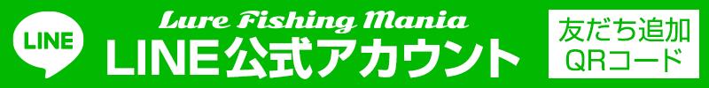 LURE FISHING MANIA LINE公式アカウント友だち追加QRコード