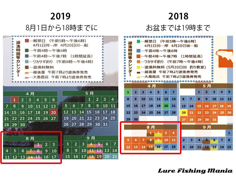 遊漁時間の変更確認